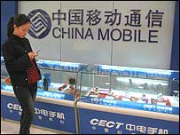 China Mobile shopper