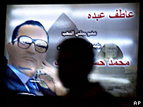 Poster in support of Egyptian President Hosni Mubarak