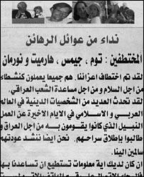 Advert in Iraq's Al-Mashriq newspaper