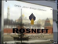 Вывеска компании 'Роснефть'