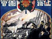 Painting of the battle of Tsushima