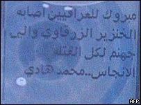 A text message circulating in Iraq celebrating the reports of an injury to Zarqawi