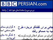 BBC Persian website
