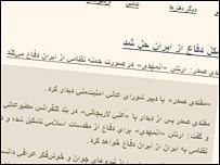 Iranian blog