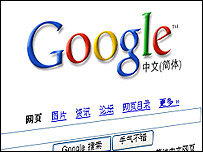 China's version of Google