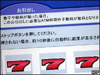 Ogaki lottery