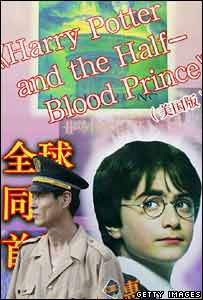 Harry Potter advert in China