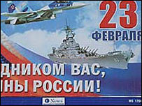 Russian Veterans' Day poster showing USS Missouri