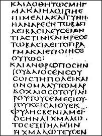 Book of Esther in the Codex Sinaiticus