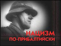 Кадр из фильма 'Нацизм по-прибалтийски'