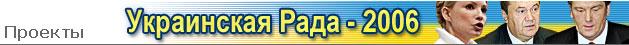 Выборы Верховной Рады Украины - 2006
