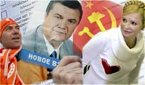 Путеводитель по политическим партиям украины