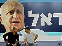 Kadima election poster
