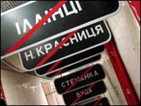 Road signs from evacuated villages in Kiev's Chornobyl Museum