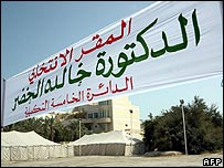 Election banner for Khalida Khader in Kuwait