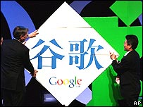 Google's new logo in China