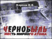 Книга Николая Карпана