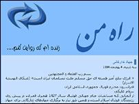Iranian blog Rah-e Man