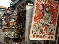 Плакат с изображением Мао Цзэуна