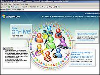 Скриншот сайта Windows Live в России