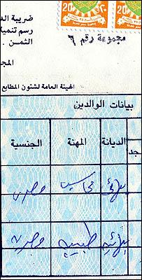 جزء من شهادة ميلاد أحد افراد أسرة بهائية و قد كتب في خانة ديانة الام و الاب بهائي و بهائية قبل اصدار الوثائق الحديثة لهما