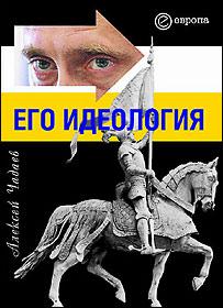 """Обложка книги """"Путин: его идеология"""""""