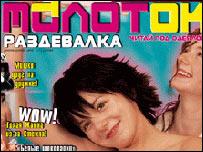Molotok magazine cover