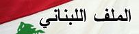 تغطية موسعة للشأن اللبناني