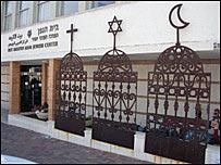 Beit Hagefen Arab Jewish centre