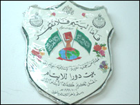 Shield inside Dura Islamic Society for the Care of Orphans in Hebron