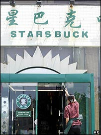 Starsbuck, Chinese take-off of famous Seattle chain