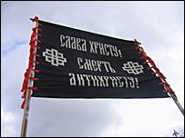 """Плакат """"Смерть антихристу"""""""