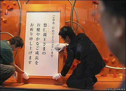 The name of the new Japanese prince is displayed in a show window in Tokyo