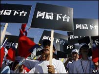 Protesters raise placards that read 'A Bian (President Chen Shui-bian) step down'