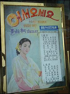 Publicidad en un restaurante norcoreano