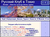 """Сайт """"Русский клуб в Токио"""""""