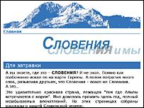 """Сайт """"Словения и мы"""""""