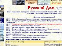 """Сайт """"Русский дом"""""""