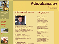 Сайт Африкана.ру
