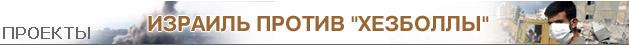 Спецпроект BBCRussian.com: Кризис на Ближнем Востоке