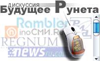 Дискуссия: Будущее Рунета