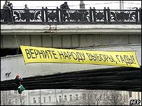 Участники акции протеста висят под Большим Каменным мостом