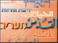 Israeli Palestinian press