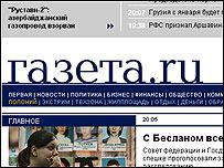Интернет-издание Газета.ru
