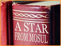 شعار لمدونة من الموصل
