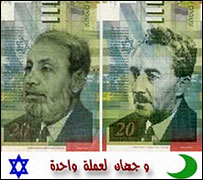 Anti-Hamas propaganda showing Hamas's Mahmoud Zahhar on an Israeli banknote