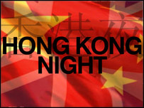Hong Kong Night logo