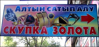 Реклама - двигатель не только торговли, но и двуязычия. Фото Дмитрия Шишкина