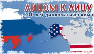 Лицом к лицу с Америкой - спецпроект BBCRussian.com
