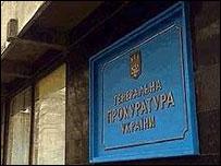 Вывеска на здании генпрокуратуры Украины